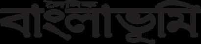 দৈনিক বাংলাভূমি